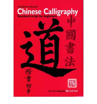 Chinese Calligraphy Qu Lei Lei 9780714124254