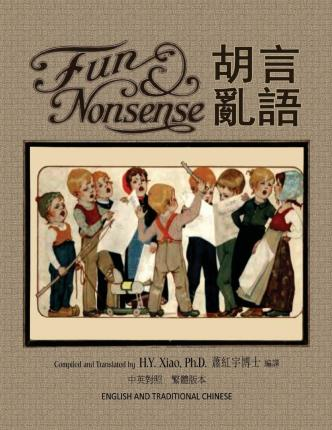 Fun and Nonsense (Traditional Chinese) : 01 Paperback Color