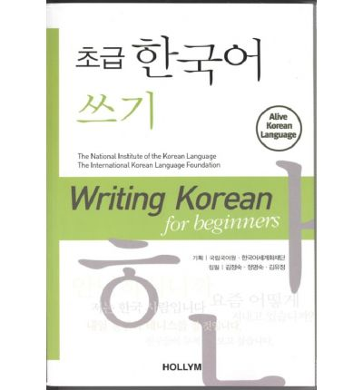 Korean For Dummies Pdf