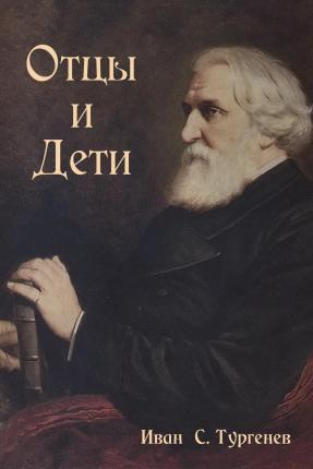 an analysis of the novel fathers and sons by ivan turgenev Buy fathers and sons by ivan turgenev (isbn: 9781619491984) from amazon's book store everyday low prices and free delivery on eligible orders.