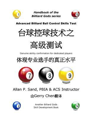 Advanced Billiard Ball Control Skills Test (Chinese) : Genuine Ability Confirmation for Dedicated Players