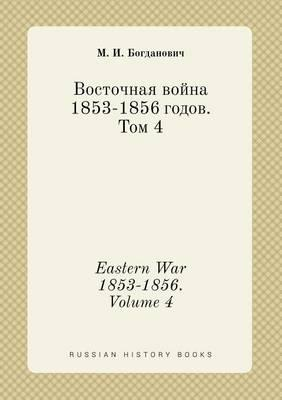 Во�точна� война 1853-1856 годов. Том 4 : Eastern War  1853-1856. Volume 4