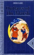 Outlaws of the Marsh